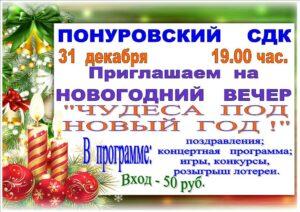 Новогодняя  афиша 2